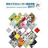 日本イラストレーター協会年鑑2017