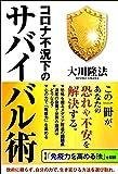 コロナ不況下のサバイバル術 (OR BOOKS)
