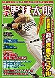 中学野球太郎Vol.5 [完全無欠]弱点克服マニュアル (廣済堂ベストムック268号)