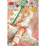 京洛れぎおん 3 (コミックブレイド)