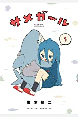 サメガール(1) (アフタヌーンコミックス) Kindle版