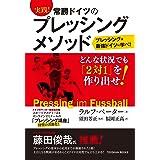実践!  常勝ドイツのプレッシングメソッド (TOYOKAN BOOKS)