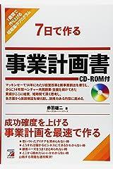 7日で作る 事業計画書 CD-ROM付 (アスカビジネス) 単行本(ソフトカバー)