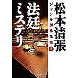 松本清張ジャンル別作品集 : 4 法廷ミステリ (双葉文庫)