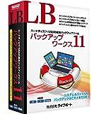 LB バックアップワークス 11