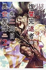 復讐完遂者の人生二周目異世界譚 THE COMIC 2 (ライドコミックス) Kindle版