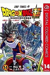 ドラゴンボール超 カラー版 14 (ジャンプコミックスDIGITAL) Kindle版