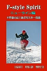 エフ-スタイル スピリット・最上級ニューライン編: コブ斜面に有効な現在最高峰となるテクニック Kindle版