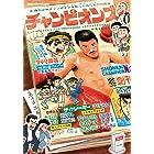 チャンピオンズ~週刊少年チャンピオンを創った男たちの物語~ (少年チャンピオン・コミックス)