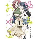 ゆるおやこ【コミックス版】(1) (コンパスコミックス)