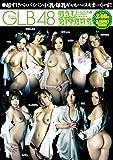 超すけべな9人のパイパン・巨乳・爆乳ギャルたち ぎゃるびっち5 4時間 [DVD]
