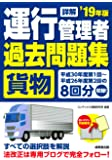 詳解 運行管理者<貨物>過去問題集 '19年版