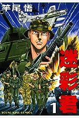 迷彩君(1) (ヤングキングコミックス) Kindle版