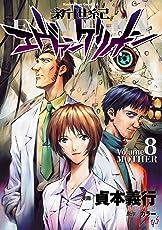 新世紀エヴァンゲリオン(8) (角川コミックス・エース)