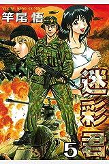 迷彩君(5) (ヤングキングコミックス) Kindle版