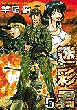 迷彩君(5) (ヤングキングコミックス)