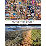 ABOVE THE WORLD-ドローンから見た世界-