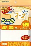 CAPTAIN88 シールゼッケン大 (粘着タイプ) 15cm×21cm