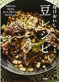毎日おいしい豆レシピ