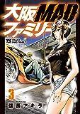 大阪MADファミリー  3 (3) (ヤングチャンピオンコミックス)