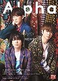 TVガイドAlpha EPISODE JJ (TVガイドMOOK 47号)