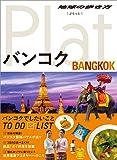 09 地球の歩き方 Plat バンコク (地球の歩き方ぷらっと9)