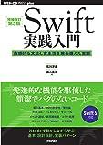 [増補改訂第3版]Swift実践入門 ── 直感的な文法と安全性を兼ね備えた言語 (WEB+DB PRESS plusシ…
