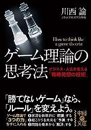ゲーム理論の思考法 (中経の文庫)