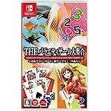 THE バラエティゲーム大集合~金魚すくい・カード・数字パズル・二角取り~ -Switch