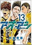 アオアシ(13) (ビッグコミックス)