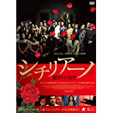 シチリアーノ (裏切りの美学) [DVD]