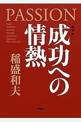 [新装版]成功への情熱 Kindle版