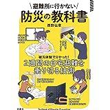 避難所に行かない防災の教科書 (天然生活の本)