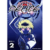 DEUCE 2巻 (マンガハックPerry)