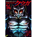 仮面ライダークウガ(14) (ヒーローズコミックス)