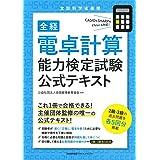 全経 電卓計算能力検定試験公式テキスト