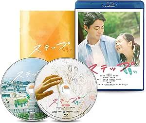【Amazon.co.jp限定】ステップ(『ステップ』オリジナルハンカチーフ付) [Blu-ray]