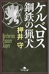 ケルベロス 鋼鉄の猟犬 (幻冬舎文庫) Kindle版