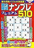 実力検定ナンプレ プレミアム510 Vol.5 (COSMIC MOOK)