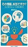 その情報,本当ですか?――ネット時代のニュースの読み解き方 (岩波ジュニア新書)