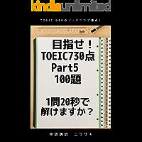TOEIC 730点 スピードアップ Part 5 100題 1問20秒で解けますか?