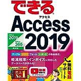 できるAccess 2019 Office 2019/Office 365両対応 できるシリーズ