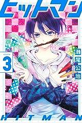 ヒットマン(3) (週刊少年マガジンコミックス) Kindle版