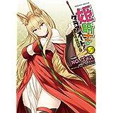 姫騎士がクラスメート! THE COMIC 5 (ヴァルキリーコミックス)