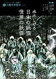 水木しげる 日本の妖怪・世界の妖怪 (別冊太陽 太陽の地図帖)