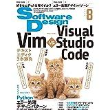 ソフトウェアデザイン 2020年8月号