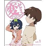 変ゼミ 1(Blu-ray)