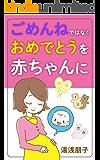 ごめんねではなくありがとうを赤ちゃんに (Womantreasure文庫)