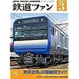 鉄道ファン 2021年 03月号 [雑誌]