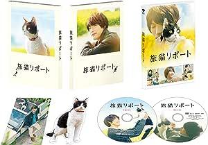 旅猫リポート 豪華版 (初回限定生産) [DVD]